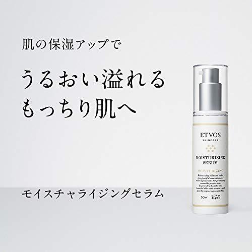 ETVOS(エトヴォス)美容液モイスチャライジングセラム乾燥肌敏感肌ヒト型セラミド保湿乳液兼用(パラベンアルコール無添加)日本製50ml