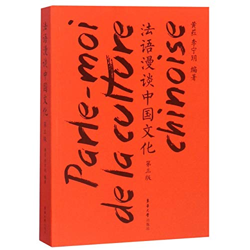 Parle-moi de la culture chinoise (Tell Me about Chinese Culture, 3rd Edition, Bilingual Version of Chinese And French)
