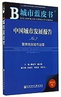 China Urban Development Report (No.7 focus Megacity Governance Edition 2014) Urban Blue Book(Chinese Edition)