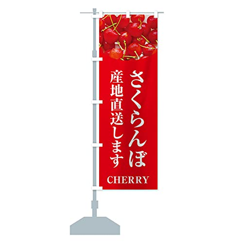 さくらんぼ産地直送 のぼり旗 サイズ選べます(ハーフ30x90cm 左チチ)