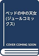 ベッドの中の天女 (ジュールコミックス)