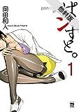 ぱンすと。 1【期間限定 無料お試し版】 (ヤングチャンピオン・コミックス)