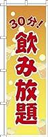 既製品のぼり旗 「30分 飲み放題」時短呑み 短納期 高品質デザイン 600mm×1,800mm のぼり