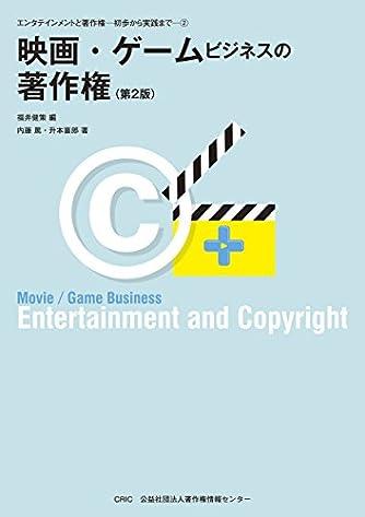 映画・ゲームビジネスの著作権(第2版) (エンタテインメントと著作権-初歩から実践まで-2)