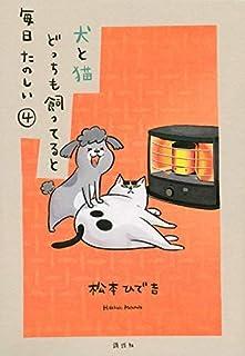 犬と猫どっちも飼ってると毎日たのしい コミック 1-4巻セット