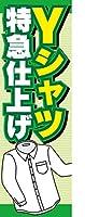 『60cm×180cm(ほつれ防止加工)』お店やイベントに! のぼり のぼり旗 Yシャツ特急仕上げ(緑色)