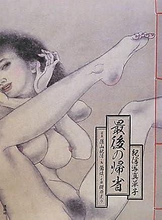 Saigo no kisei : Kishin shashin zōshi