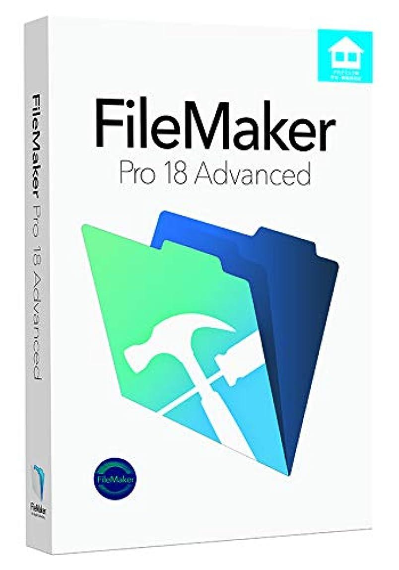 ピケ詳細に眉ファイルメーカー FileMaker Pro 18 Advanced アカデミック(学生?教職員限定)