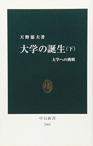 大学の誕生〈下〉大学への挑戦 (中公新書)