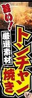 のぼり旗スタジオ のぼり旗 トンチャン004 通常サイズ H1800mm×W600mm
