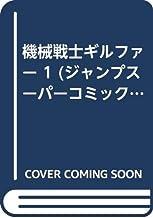 機械戦士ギルファー 1 (ジャンプスーパーコミックス 119)