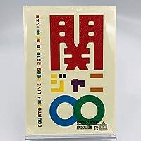関ジャニ∞ COUNTDOWN LIVE 2009-2010 in 京セラドーム大阪 初回限定盤特殊パッケージ仕様 52P写真集ブックレット封入 [DVD]