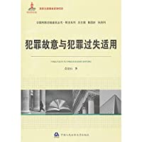 Books Criminal Law of China's Criminal Law Construction Series: intentional crime and criminal negligence applies(Chinese Edition)