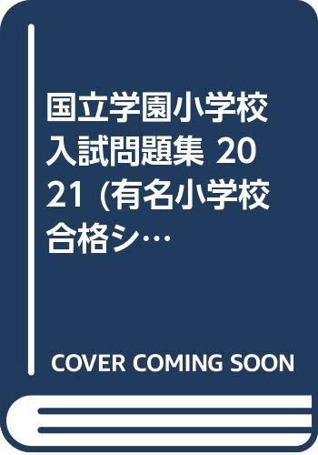 国立学園小学校入試問題集 2021 (有名小学校合格シリーズ)