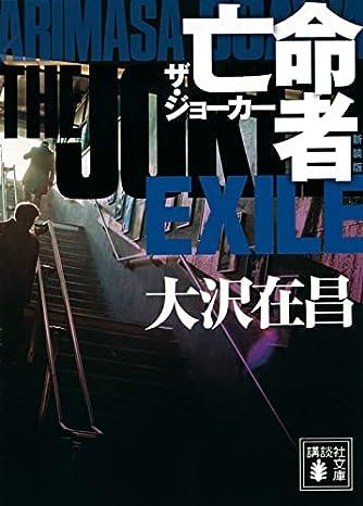 亡命者 ザ・ジョーカー 新装版 (講談社文庫)
