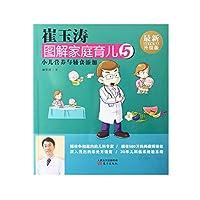 崔玉涛图解家庭育儿05:小儿营养与辅食添加