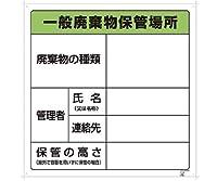 1-7310-01廃棄物保管場所標識一般廃棄物保管場所822-90A【1個】(as1-1-7310-01)