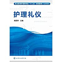 Vocational education of nursing specialty care. second five planning materials (industry validation Version)(Chinese Edition)