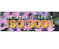 安全・サイン8 大型横断幕 信頼できる品質づくりを目指して「ISO 9001」 メッシュシート スーパージャンボスクリーン(建設現場用)920-29 ユニット