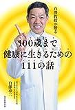 白澤教授が贈る 100歳まで健康に生きるための111の話