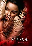 アナベル 死霊博物館[DVD]