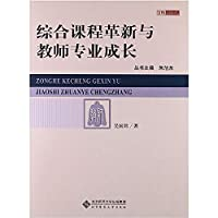 Imperial Teacher Education FORUM : Integrated curriculum innovation and teachers' professional growth(Chinese Edition)