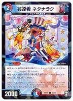 デュエルマスターズ 多(DMRP15) (パラレル)芸達者 ネタナラク(C)(93/95L)