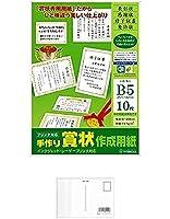ササガワ インクジェット/レーザープリンタ対応手作り賞状作成用紙(B5・白/10枚入り) 10-1959 + 画材屋ドットコム ポストカードA