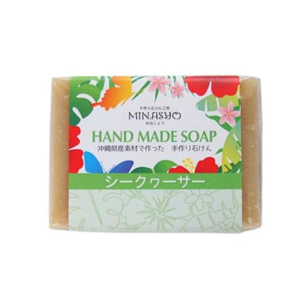 囲まれた歌石灰岩洗顔石鹸 無添加 固形ハンドソープ ボディソープ 手作りシークワーサー石鹸