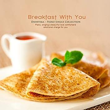 당신과의 아침 식사