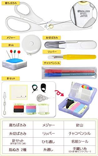 裁縫セットアリスBOOK日本製裁ちばさみ右利き用