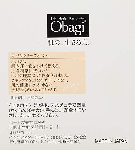 Obagi(オバジ)オバジCセラムゲルオールインワン80g