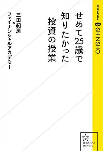 せめて25歳で知りたかった投資の授業 (星海社 e-SHINSHO)