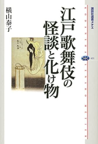 江戸歌舞伎の怪談と化け物 (講談社選書メチエ)