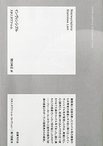 インヴィンシブル (スタニスワフ・レム・コレクション)