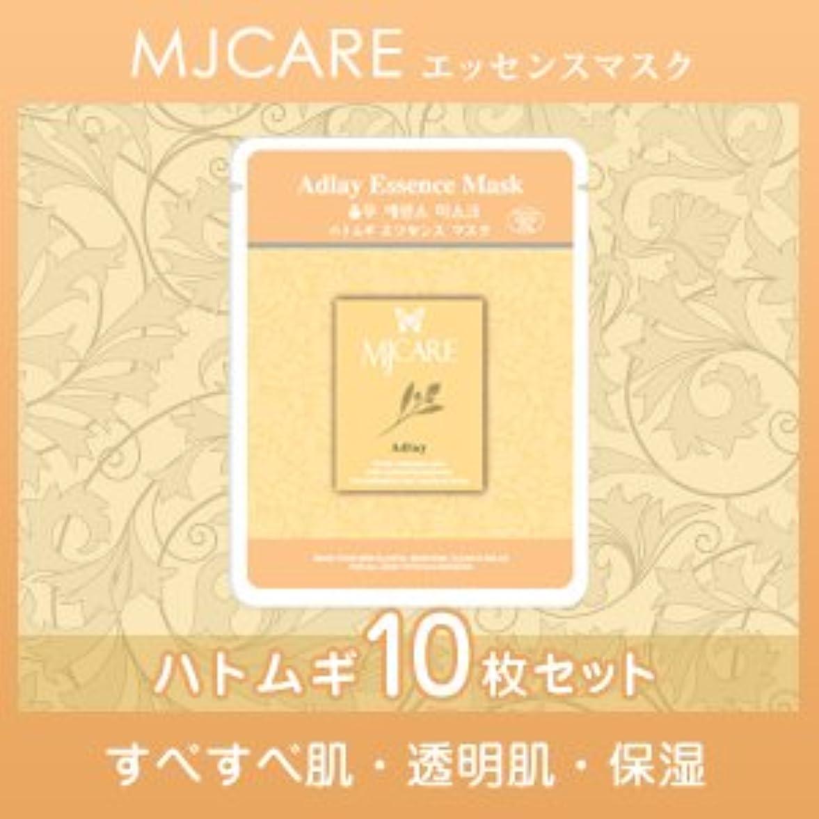 委任独立して鮮やかなMJCARE (エムジェイケア) ハトムギ エッセンスマスク 10セット