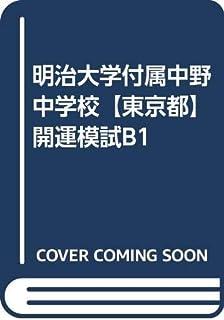 明治大学付属中野中学校【東京都】 開運模試B1