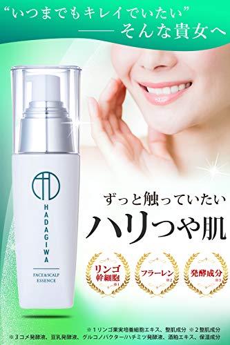幹細胞美容液はだぎわ40mlほうれい線周り顔全体にエイジングケアハリ保湿パラベン不使用日本製