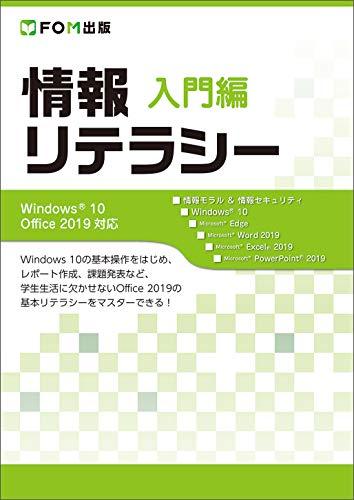 [画像:情報リテラシー 入門編 Windows 10/Office 2019対応]