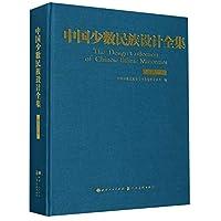 中国少数民族設計全集 ・維吾尔族*