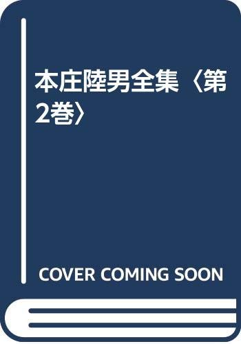 本庄陸男全集〈第2巻〉の詳細を見る