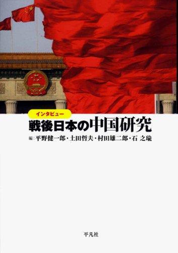 インタビュー 戦後日本の中国研究