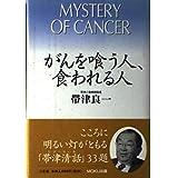 がんを喰う人、食われる人―MYSTERY OF CANCER (MOKU BOOKS)