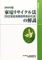 家電リサイクル法(特定家庭用機器再商品化法)の解説〈2010年版〉 (経済産業省リサイクルシリーズ)
