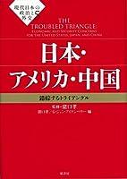 日本・アメリカ・中国: 錯綜するトライアングル (現代日本の政治と外交 5)