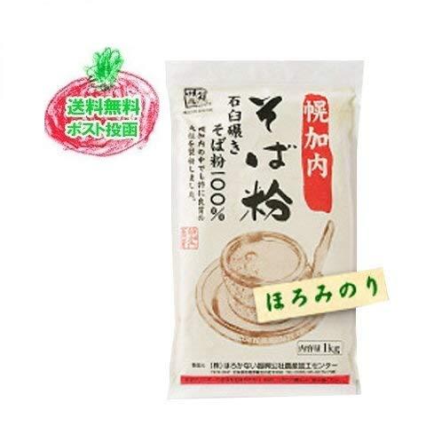 北海道 そば粉 幌加内産 蕎麦粉 そばの生産地 北海道 幌加内産 そば粉 石臼挽き 蕎麦粉 1kg×2 そば粉