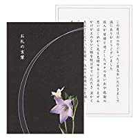 葬儀後 お礼カード 香華 10枚 桔梗(黒)