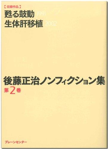 後藤正治ノンフィクション集 第2巻『甦る鼓動』『生体肝移植』京大チームの挑戦