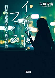 行動心理捜査官・楯岡絵麻 3巻 表紙画像