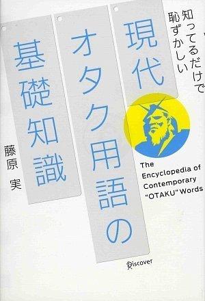 現代オタク用語の基礎知識